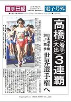 【電子号外】高橋英輝が3連覇 日本選手権20キロ競歩