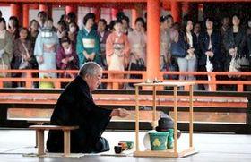 格別な一服 厳島神社で献茶祭